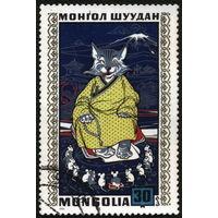 Кошки. Монголия. 1971. Сказки. Кот и мыши. Марка из серии. Гаш.