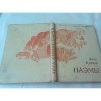"""Книга """"Поэмы"""" Янки Купалы 1971 год"""