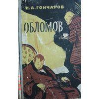 ОБЛОМОВ.  И.А.Гончаров.  Роман. Минск. 1962 г.  504 стр.