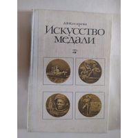 Книга Искусство медали\0