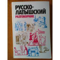 Русско-латышский разговорник.