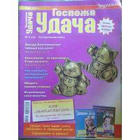 """Газета """"Госпожа удача"""", No3, 2011 год"""