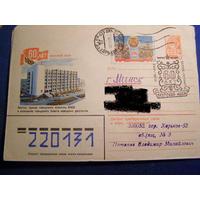 СССР ХМК СГ 1982г. 60 лет Якутской АССР почта