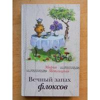 Вечный запах флоксов. Мария Метлицкая (сборник)