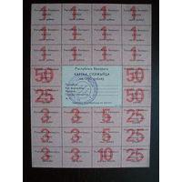 Картка спажыўца 300 руб. 2-й выпуск
