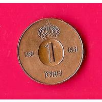10-05 Швеция 1 эре 1965 г.