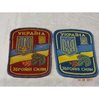 Шевроны ВС Украины (цена за оба)