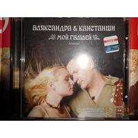 CD Александра & Константин - Мой Галiлей. Лепшае