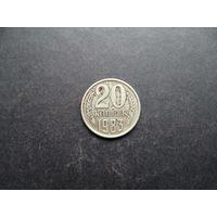 20 копеек 1983 СССР (032)