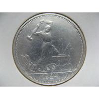 СССР 50 копеек 1924 г. ТР