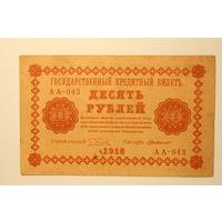 10 рублей 1918,АА-043