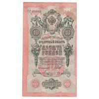 10 рублей 1909 года ТР 484368 Шипов - Метц