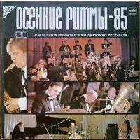 LP ОСЕННИЕ РИТМЫ-85 (Первая пластинка) (1986) дата записи: 13-17 ноября 1985 г