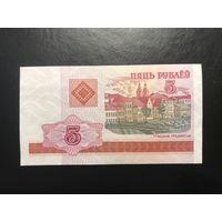 5 рублей Беларусь 2000 год серия ГВ