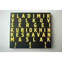 Курёхин Волков Маслак - Время вперед (CD)