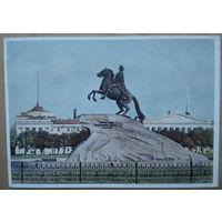 Ленинград. Памятник Петру I. 1949 г. Чистая.