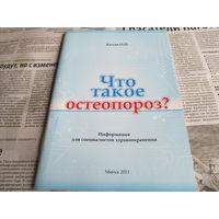 Книга Что такое остепароз?