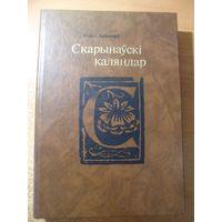 Юрый Лабынцаў. Скарынаўскі каляндар.