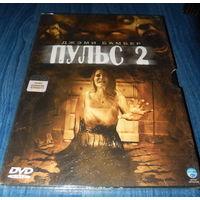 Пульс 2 (DVD фильм)
