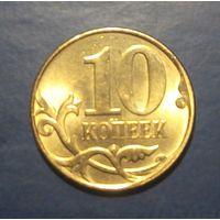 Россия. 10 копеек 2011 м