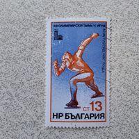 Марка Болгария 1980 год. Олимпийские игры