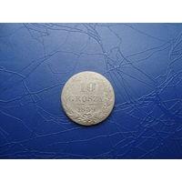 10 грошей 1839 (R)        (2528)