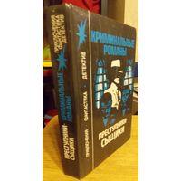 Книга-Криминальные романы. Преступники-сыщики.