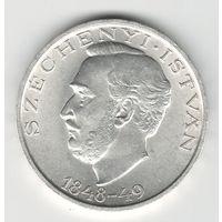 Венгрия 10 форинтов 1948 года. Иштван Сечени. Серебро. Редкая! Штемпельный блеск! Состояние UNC!