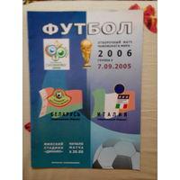 Беларусь - Италия 07.09.2005 (Отборочный тур Чемпионата Мира 2006)