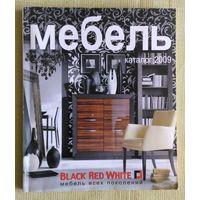 Каталог мебели Black Red White за 2009 год