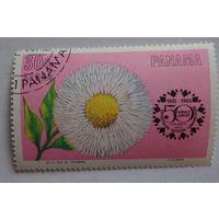 Панама.1965.50 лет обучению и партнерским отношениям