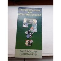 Буклет НБ РФ