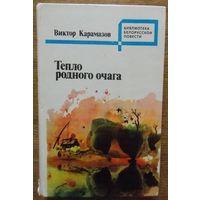 В.Карамазов-Тепло родного очага