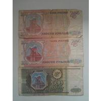 Российские рубли (3 шт)