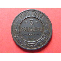 3 копейки 1901 СПБ медь