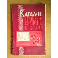 Каталог почтовых марок СССР 1969г