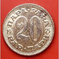 19-07 Югославия, 20 пара 1975 г.