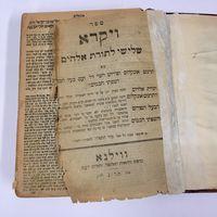 Иудаика. 1889-1890 год. Тора. Пятикнижие Моисея. Хумеш