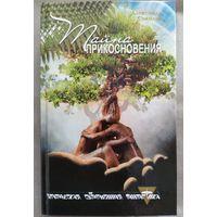 Александр Соколов. Тайна прикосновения. Белорусская современная фантастика. 2010