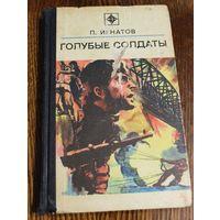 Голубые солдаты. П. Игнатов. Серия Стрела. 1976 год
