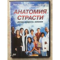 DVD АНАТОМИЯ СТРАСТИ (ЛИЦЕНЗИЯ)