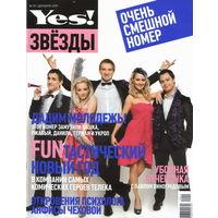 """Журнал """"Yes! Звезды"""" #55 декабрь 2009г."""