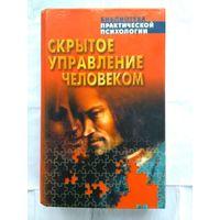 В . П . Шейнов. Скрытое управление человеком. (Психология манипулирования)+ автограф.