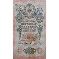 10 Рублей -1909- * -ИТ 520563- Российская Империя до 1917 года -