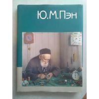 Ю. М. Пэн. Художественный каталог. Составители Кучеренко, Холодова.