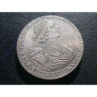 МОНЕТА НОВАЯ.ЦЕНА рубль. 1725г ПЁТР1