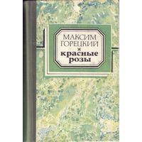 М.Горецкий - Красные розы