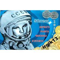 Буклет 10 рублей 2011 г. 50 лет полета в КОСМОС