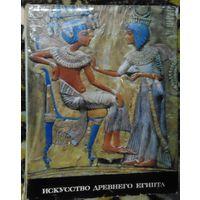 Искусство древнего Египта.