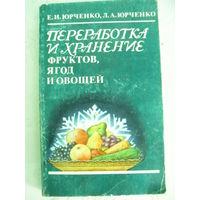 Е.И.Юрченко,Л.А.Юрченко-П ереработка и хранение фруктов,ягод и оввощей